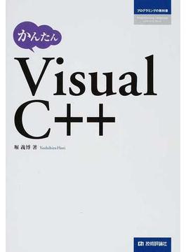 かんたんVisual C++