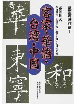 『戴國煇著作選 1 客家・華僑・台湾・中国』戴 国煇(著)