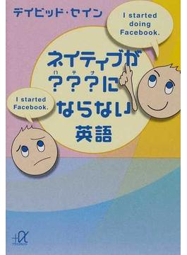 ネイティブが???にならない英語(講談社+α文庫)