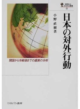 日本の対外行動 開国から冷戦後までの盛衰の分析