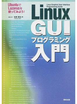 Linux GUIプログラミング入門 UbuntuでLazarusを使ってみよう!