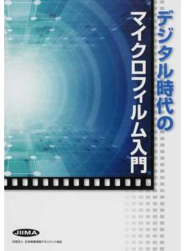 デジタル時代のマイクロフィルム入門