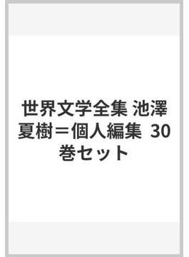 世界文学全集 全巻完結セット 30巻セット
