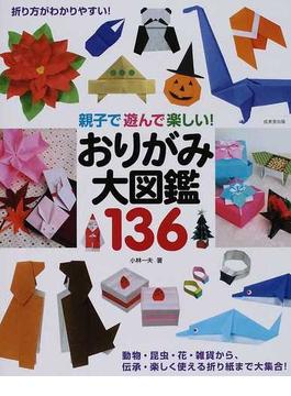 おりがみ大図鑑136 親子で遊んで楽しい!