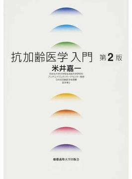 抗加齢医学入門 第2版