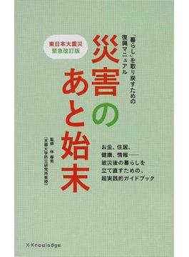 災害のあと始末 「暮らし」を取り戻すための復興マニュアル 東日本大震災緊急改訂版