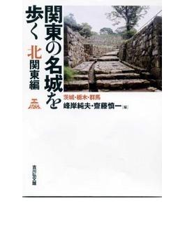 関東の名城を歩く 北関東編 茨城・栃木・群馬