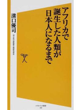 アフリカで誕生した人類が日本人になるまで(SB新書)
