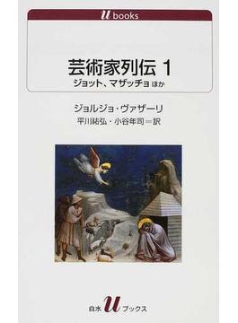 芸術家列伝 1 ジョット、マザッチョほか(白水Uブックス)