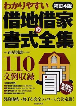 借地借家の書式全集 2011補訂4版
