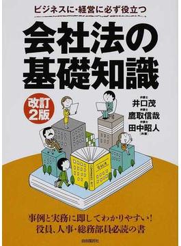 会社法の基礎知識 ビジネスに・経営に必ず役立つ 改訂2版