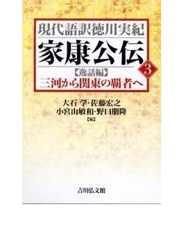 家康公伝 3 逸話編