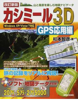 カシミール3D 山と風景を楽しむ地図ナビゲータ 改訂新版 GPS応用編