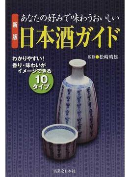 あなたの好みで味わうおいしい日本酒ガイド わかりやすい!香り・味わいがイメージできる10タイプ 新版