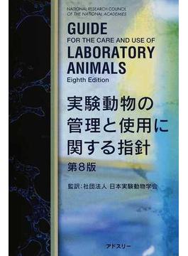 実験動物の管理と使用に関する指針 第8版