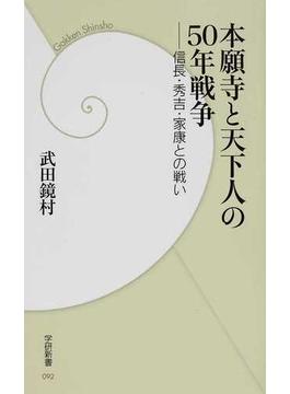本願寺と天下人の50年戦争 信長・秀吉・家康との戦い