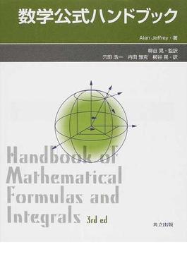 数学公式ハンドブック