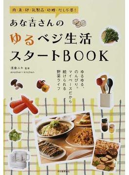 あな吉さんのゆるベジ生活スタートBOOK 肉・魚・卵・乳製品・砂糖・だし不要! ゆるゆる、のんびり。マイペースだから続けられる野菜ライフ