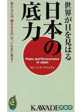 世界が目を見はる日本の底力 私たちには「誇れるもの」が、こんなにある!