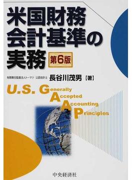 米国財務会計基準の実務 第6版