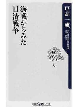 海戦からみた日清戦争(角川oneテーマ21)