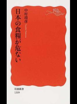 日本の食糧が危ない(岩波新書 新赤版)