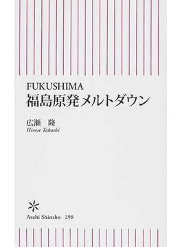 福島原発メルトダウン FUKUSHIMA(朝日新書)
