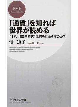 """「通貨」を知れば世界が読める """"1ドル50円時代""""は何をもたらすのか?(PHPビジネス新書)"""