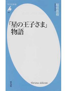 「星の王子さま」物語(平凡社新書)