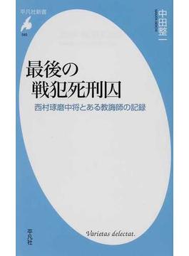 最後の戦犯死刑囚 西村琢磨中将とある教誨師の記録(平凡社新書)