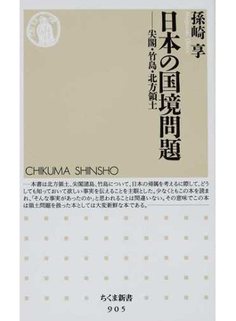 日本の国境問題 尖閣・竹島・北方領土(ちくま新書)