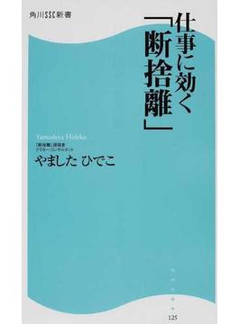 仕事に効く「断捨離」(角川SSC新書)
