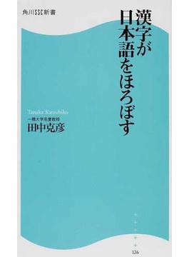 漢字が日本語をほろぼす(角川SSC新書)