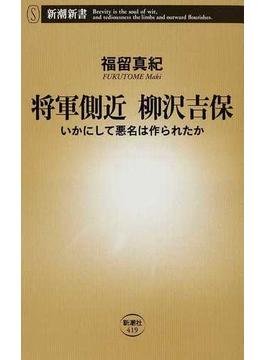 将軍側近柳沢吉保 いかにして悪名は作られたか(新潮新書)
