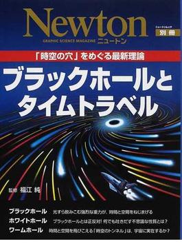 ブラックホールとタイムトラベル 「時空の穴」をめぐる最新理論