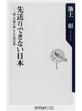 """先送りできない日本 """"第二の焼け跡""""からの再出発(角川oneテーマ21)"""
