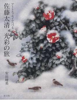 佐藤太清光彩の旅 アートエッセイでつづる