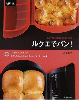 ルクエでパン! ALL THE BEST QUICK BREADS はじめてのルクエパン 誰でもかんたん!60分でふんわり・おいしい♥