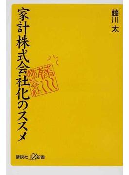 家計株式会社化のススメ(講談社+α新書)