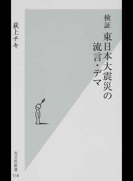 検証東日本大震災の流言・デマ(光文社新書)