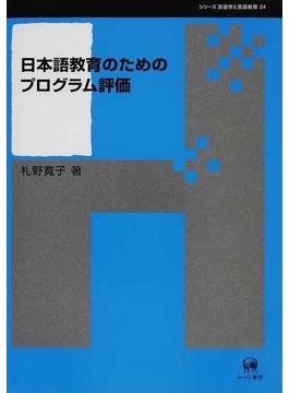 日本語教育のためのプログラム評価