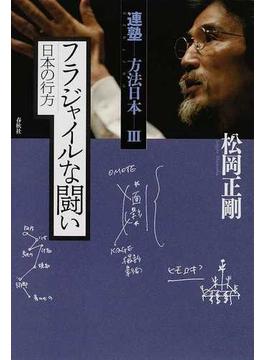 連塾 方法日本 3 フラジャイルな闘い