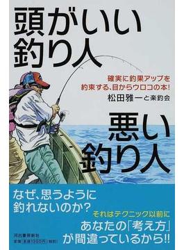 頭がいい釣り人悪い釣り人 確実に釣果アップを約束する、目からウロコの本!