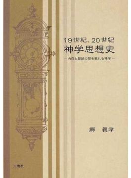 19世紀、20世紀神学思想史 内在と超越の間を振れる神学