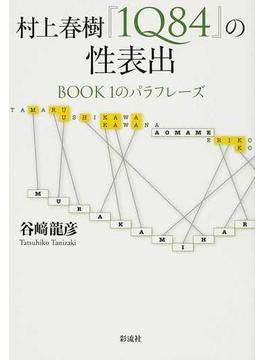 村上春樹『1Q84』の性表出 BOOK1のパラフレーズ