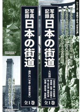 写真記録日本の街道 復刻 瀬戸内 中国・四国の海路