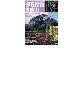 週刊ふるさと百名山 No.45 御在所岳・霊仙山