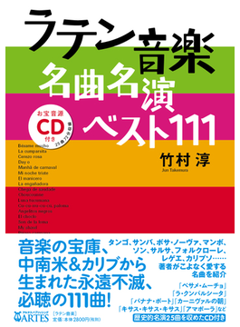 ラテン音楽名曲名演ベスト111