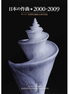 日本の作曲 2000−2009 サントリー音楽財団創設40周年記念