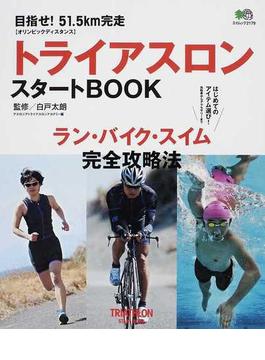 トライアスロンスタートBOOK 目指せ!51.5km完走 オリンピックディスタンス(エイムック)